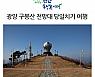 철로 만든 매화꽃 '구봉산 전망대'
