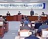 5·18 계엄군 국가유공자 지정 취소 입법공청회