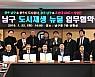 조선대 LINC+사업단, 광주 남구와 협약 체결