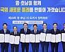 """광주 온 영·호남 지사들 """"상생발전 적극 협력"""""""