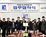 조선대학교, 초록우산어린이재단과 업무협약체결