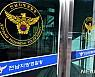 경찰, 전남 소재불명 미취학 쌍둥이 허위 출생신고 확인