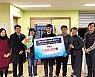 광주 교사들, 특수교육 현장 에세이 판매 수익금 기부