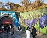터널의 화려한 변신 '광양와인동굴'