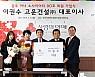 광주 90호 아너 소사이어티 회원 탄생