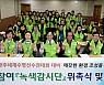 광산구, '클린광산 녹색감시단' 발대식