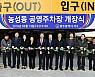 서구 농성동 공영주차장 준공식