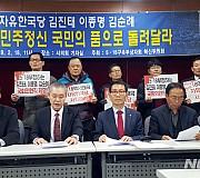 5·18 공법단체 설립 촉구하는 구속부상자회