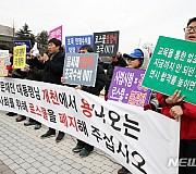 '로스쿨 폐지하고 사법시험 부활하라!'
