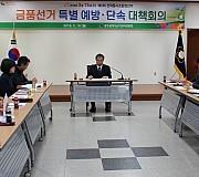 시선관위, 조합장선거 관련 금품선거 특별예방·단속 대책회의