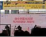 여수시, 서시장주변시장 먹거리광장 '첫 선'
