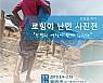 광주인권평화재단, 로힝야 난민 사진전