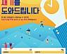 '장기소액연체자 재기' 54만명 혜택…이달말까지 신청해야