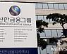 [韓경제 금융이 살린다]신한금융 GIB사업 성장세 주목…