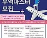 강남구, 무역마스터 과정 운영…현장 전문가 육성