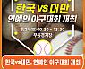 한국-대만 연예인 야구단 광주 뜬다