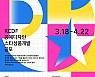 2019 공예디자인 스타상품개발 공모, 4월22일까지