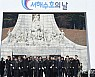 '그대들의 희생, 평화로 보답' 서해수호의 날 기념식 거행