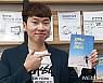 사하라 250㎞ 완주' 호남대 출신 김보준 간호사 책 출간