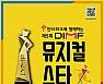 제5회 DIMF 뮤지컬스타 '역대 최다 지원자 몰렸다'