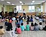 광주북부서, 어린이 교통교육 실시