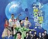 [광주소식]궁동 예술의거리 축제 운영 등
