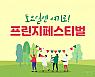 예술·퍼포먼스 총집합··· 프린지페스티벌 개막!