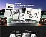 광주MBC 다큐 '두개의 일기'…휴스턴국제영화제 금상