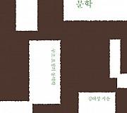 재난, 일상이잖아···김대성 비평집 '대피소의 문학'