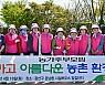광주비아농협, 환경정화 봉사활동