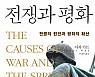 [역사책]전쟁과 평화·빵과 서커스·소앙집