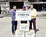 김낙순 한국마사회장, 산불피해 속초 공공승마장 위문