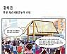 학생 청년계몽운동의 요람 '홍학관'