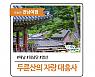 도립공원 두륜산 대흥사의 싱그러운 봄