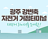 [도시樂]달리다 보면 스트레스 싹~ '강변 라이딩'