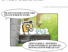 광주의 5월, '오월길'
