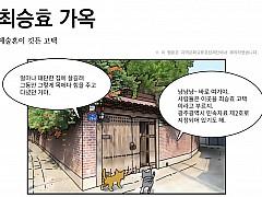 예술혼이 깃든 고택 '최승효 가옥'