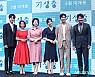 봉준호 감독 '기생충' 칸 입성, 21일 레드카펫&공식상영