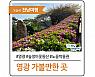 법성 숲쟁이 꽃동산, 노을전시관