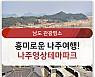 드라마 속 장소가 한눈에 '나주영상테마파크'