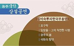 광주국악 상설공연 <김미숙뿌리한국무용단>