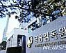 금감원·금투협, '자산운용사 준법감시인 협의회 워크숍' 개최