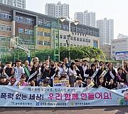 동부교육청, 학폭 예방 캠페인