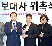 이용섭 시장, 광주디자인비엔날레 홍보대사 위촉