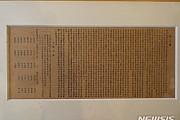 3·1운동 때 평양서 배포된 독립선언서 100년만에 일본서 귀환
