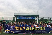2019 거점리그 유소년 축구대회 개최