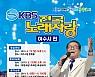 [여수소식] KBS전국노래자랑 여수편 공개녹화 등