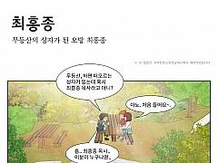 무등산의 성자가 된 오방 '최흥종'