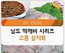 고흥의 딸이 자신있게 소개하는 '고흥 삼치회'