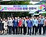 '담양드론협회' 출범…관련 산업 육성 본격화